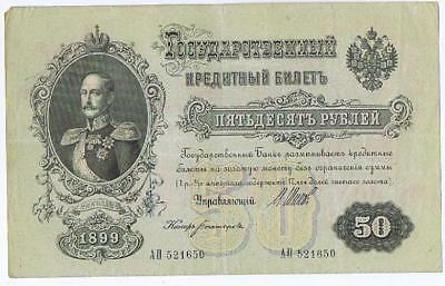 Russia 50 Rouble 1899 VF 158  #157