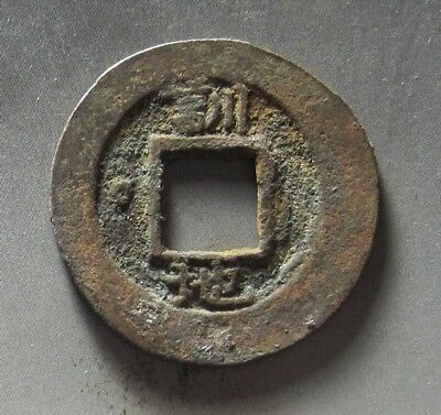 Korea> Sang Pyong TB 2 Cash 28.1mm (訓 地)