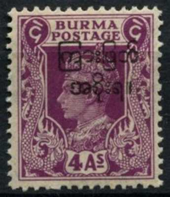 Burma 1947 SG#77, 4a Interim Burmese Government optd MH #D73912