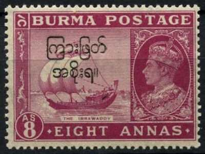 Burma 1947 SG#78, 8a Interim Burmese Government optd MH #D73913