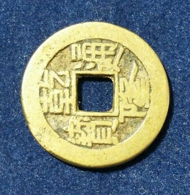 Old chinese bronze coin chinavery rare cash antique 22mm 1700/1800's