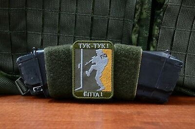 Knock Knock russian FSB army morale military patch