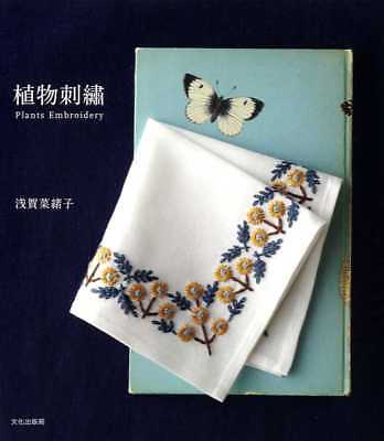 Plants Embroidery - Japanese Craft Book