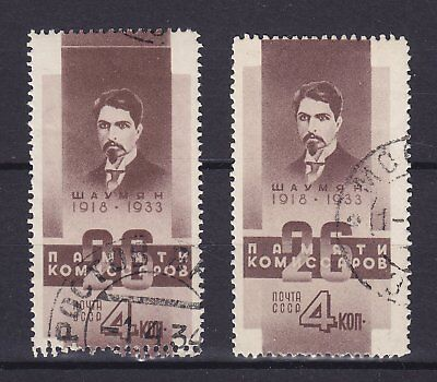 RUSSIA 1933, Mi 457, UNLISTED VARIETY: WHITE HORIZONTAL LINE AT TOP (LEFT STAMP)