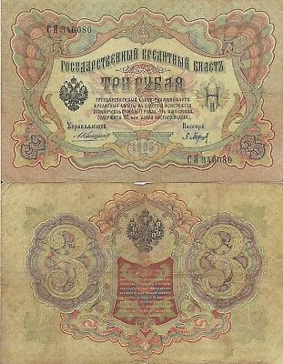 Russia P9b/c, 3 Ruble, 1905, circulated, large Imperial note