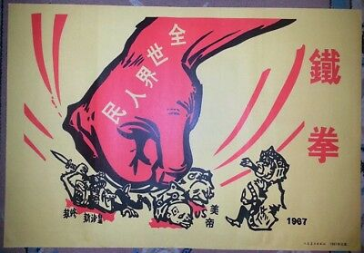 Chinese Cultural Revolution Poster, c1967, Political Propaganda, Vintage