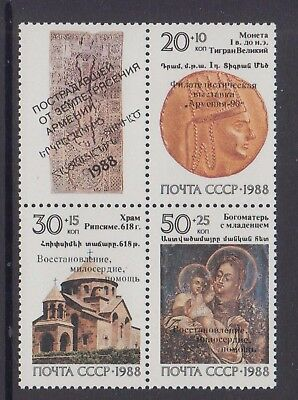 Russia 1988 Armenia Relief fund mint unhinged block 4 stamps.