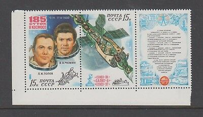Russia 1981 Space Cosmos - Salyut mint unhinged corner lot 3 stamps.