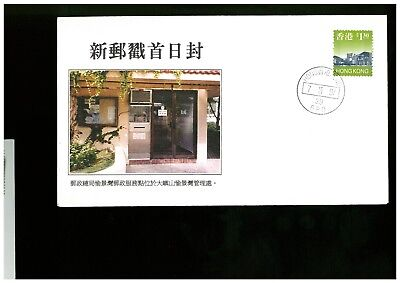 ( Hkpnc ) Hong Kong 1997 New Po Of Lantau Island Po First Day Cover Vf