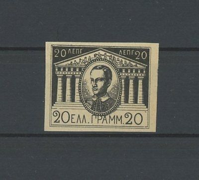 GREECE SPECIMEN ESSAY TRIAL TEST PRINT PROOF PROBE PRUEBA MUSTER m1233