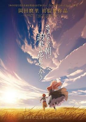 """Maquia When the Promised Flower Blooms Movie Poster Print 13x20 24x36"""" 27x40"""""""