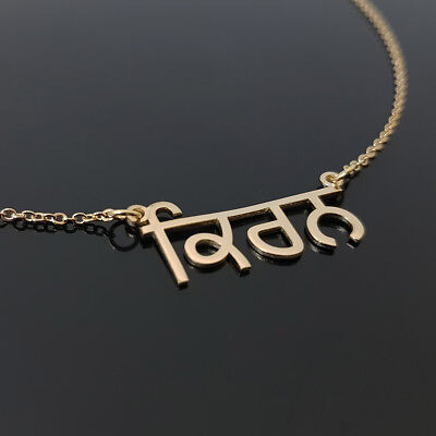 5a337d385d0cf PERSONALIZED HINDI NAME Necklace Custom Pendant Indian Jewelry Silver Or  Gold