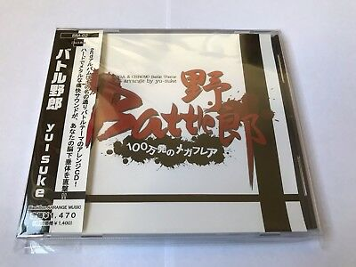 Battle guy - BlackBox Nintendo Final Fantasy SaGa Doujin Video Game Music CD