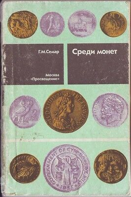 1990 Among the Coins Numismatic History Russian Russia