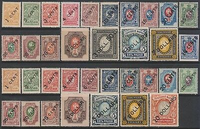 Russian post in China 1917-19 complete both issues Very Rare! MH/MNH