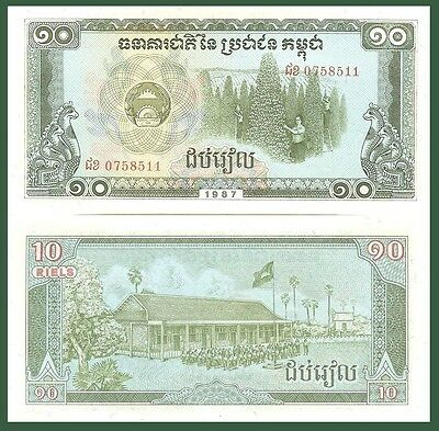 Cambodia P34, 10 Riel, Donna con Cestini Picking Fruit/Scuola Assembly 1987