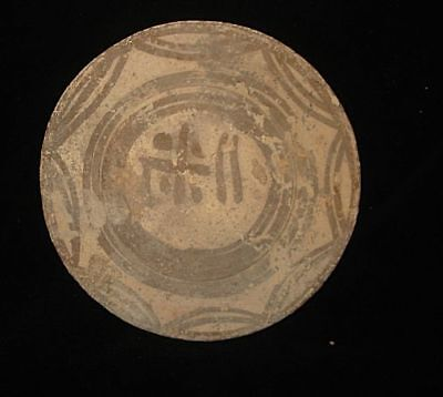 GREAT!   ANCIENT PAINTED DISH~PLATE~BEAUTIFUL!    RARE!  3000BC~~~no reserve