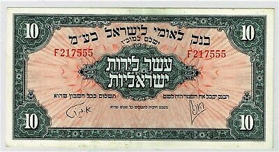 Israel Bank Leumi Le-Israel £10 ND (1952) Pick 22a. Choice AU.