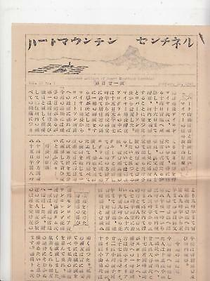 HEART MOUNTAIN SENTINEL, WYOMING, JAPANESE EDITION,1945 Feb. 10, Internment Camp