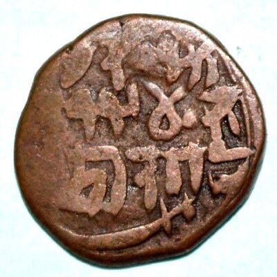 independent kingdom kashmir JHS with sword copper coin very rare - 2.88g