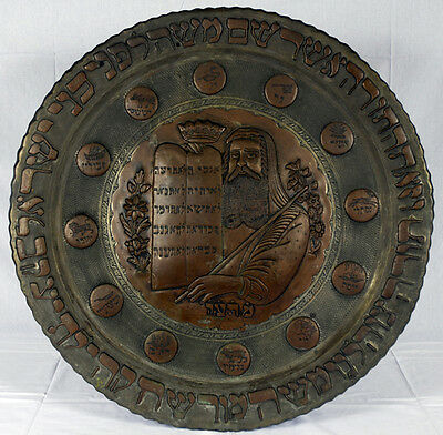 "Judaica Rare Oversized Old ""Moses and the Tablets of Covenant"" Wall Tray"