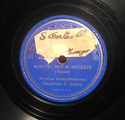Angela Lykiardopoulos 78 Rpm Greek Tango & Rhumba Liberty Records