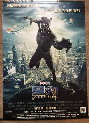 BLACK PANTHER (2018) Marvel Original China 30X42 Movie Poster (Theater Size)