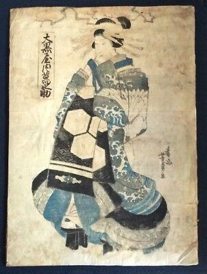 "Antique Japanese painting print 12"" 9"