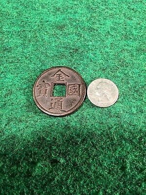 Big Bronze Cash Coin Ancient China Money Old Chinese Money Large Size Collect #H