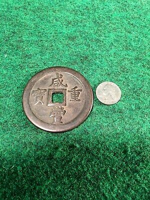 Big Bronze Cash Coin Ancient China Money Old Chinese Money Large Size Collect #I