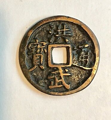 Antique Chinese Coin - Prince Wu 1368-1398 Ming Dynasty Over 500 Years Old RARE!