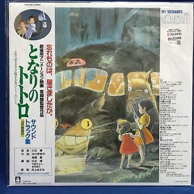 Ghibli My Neighbor Totoro LP Record Vinyl Japan TJJA-10015 Reissue Joe Hisaishi