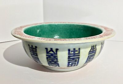 A Rare Antique Chinese Early 19th Century Daoguang Imperial Court Porcelain Bow