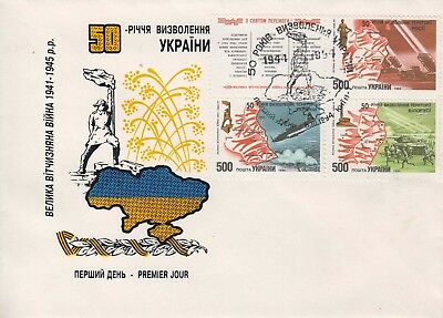 Ukraine 1994 50th Anniv.WWII Liberation.  First Day cover, unaddressed.