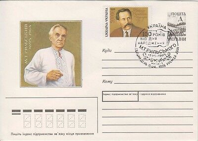 Ukraine 1995 Birth Centenary M T Rylskyi  First Day cover unaddressed.