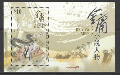 China Hong Kong 2018 金庸 小說人物 S/S Stamp Characters in Jin Yong's Novels