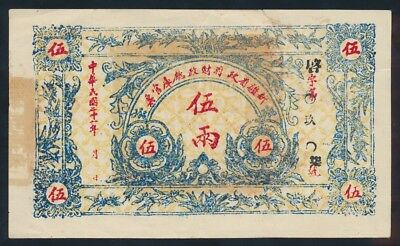 """China: SINKIANG ADMINISTRATION 1932 5 Taels """"RARE PROVINCIAL ISSUE"""". PS1780 GVF"""