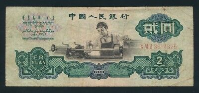 """China (PRC): PEOPLES BANK OF CHINA 1960 2 Yuan """"RARE ISSUE"""". Pick 875a Fine"""