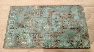 Antique Ancient Chinese bronze Plate printing  Currency/ Bond/ Bank note
