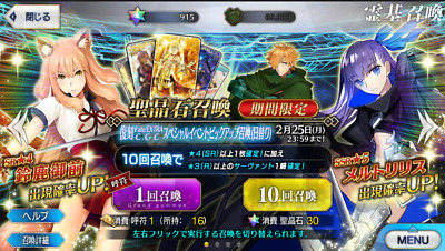 BUY 5 GET 1 FREE | [JP] Fate Grand Order FGO Starter Account 650-700 SQ + More