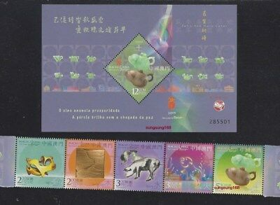 China Macau 2019 豬 New Year of Pig stamps set Zodiac