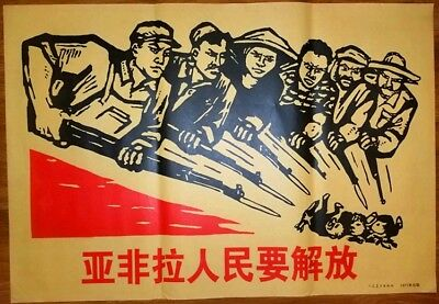 Chinese Political Propaganda Poster, 1971, Cultural Revolution, Vintage