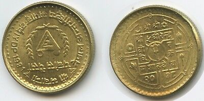 G12145 Nepal Shah Dynasty 25 Paisa VS2038 (1981) KM#818 Year of Disabled Persons