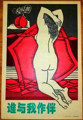 Chinese Cultural Revolution Poster, c1969, Red Engagement Propaganda, Vintage