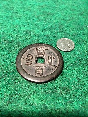 Big Bronze Cash Coin Ancient Style China Money Chinese Money Large Thick #-N
