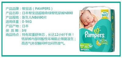Nappies Pampers Japan Version Size Newborn 90 Pcs for Babies up to 5Kg
