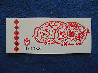 P.R.China 1983 Sc#1832a Complete Booklet MNH VF $130.00
