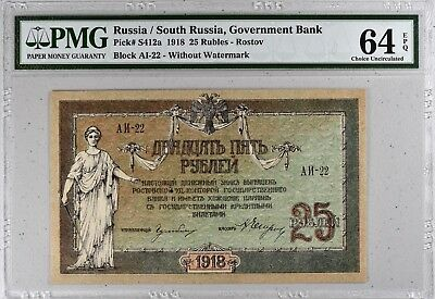 1918 South Russia 25 Rubles P-S412a PMG 64 EPQ! / NR / Uncirculated