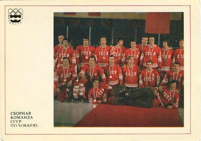 1977, Legendary Russian Hockey Team, Tretyak, Kharlamov, Petrov. Fine Postcard