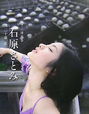 Japanese gravure idols Ishihara Satomi photo collection 20 years old, summer